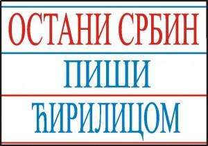 ostani-srbin-i-pisi-cirilicom-300x211