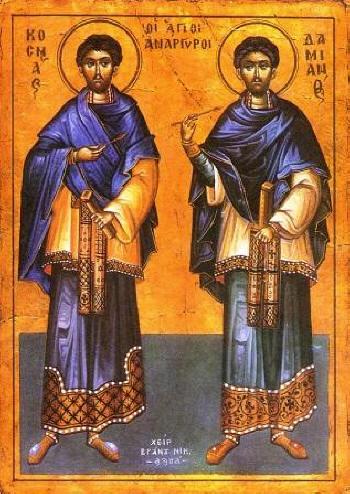 Св. Козма и Дамјан