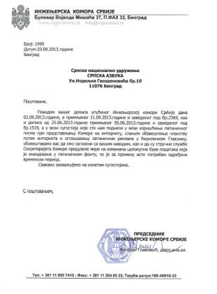"""Писмо """"Српској азбуци"""""""