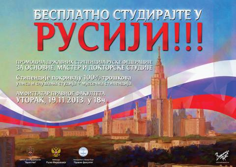 Студирајте бесплатно у Русији.