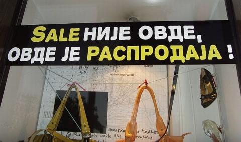 Има још Срба у Србији