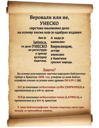 Шта је српско писмо данас? Ево одговора из Унеска.