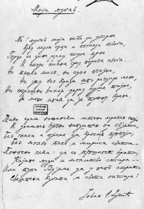 Моја љубав - Јован Дучић