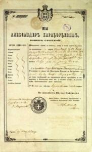Вуков пасош из 1952. године