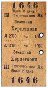 Железничка карта из 1939. на данас непостојећој прузи Херцегнови-Зеленика исписана ћирилицом.....