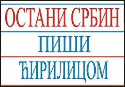 Остани Србин - пиши ћирилицом