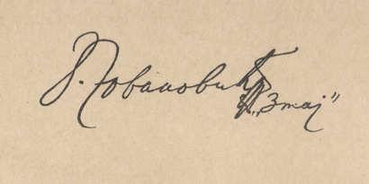 Премијерно - потпис Јована Јовановића Змаја