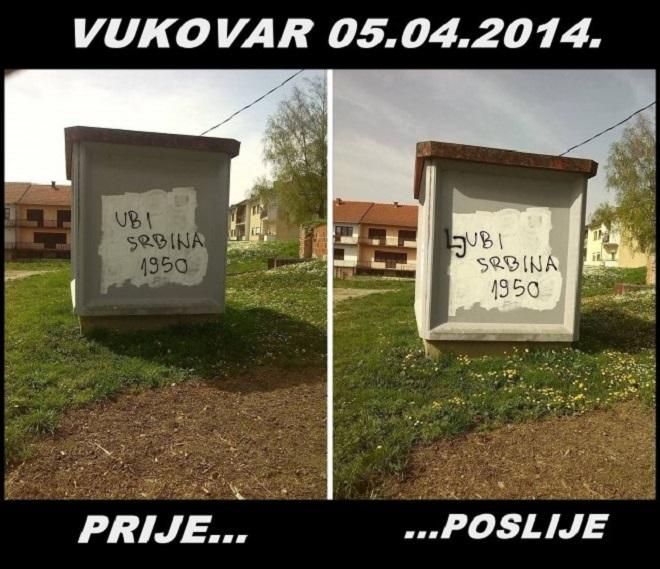 уби Србина! Љуби Србина!