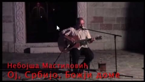 Небојша Мастиловић: Ој,Србијо,Божји доме