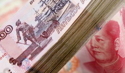 Светске валуте: рубља и јуан