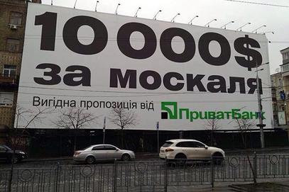 """""""КиберБеркут"""" посаветовао штедишама банке Коломојског да повуку свој новац"""
