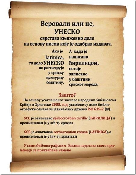 Српски или хрватски? Данас то УНЕСКО одређује на основу писма.