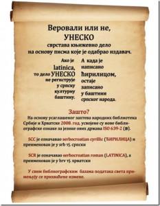 "Фото: страница ""Чувара ћирилице"" на Фејсбуку: https://www.facebook.com/SerbianAlphabet/"