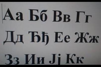 Азбука страха од писма? Абецеда мржње према писму? / фото И. Aнтић, Танјуг илустрациjа
