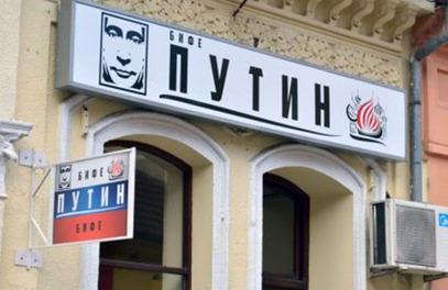 """Бифе """"Путин"""" - Нови Сад"""