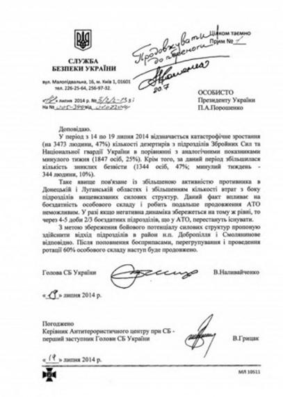 """Параф за Хаг: Петар Порошенко наређује наставак """"антитерористичке операције"""""""