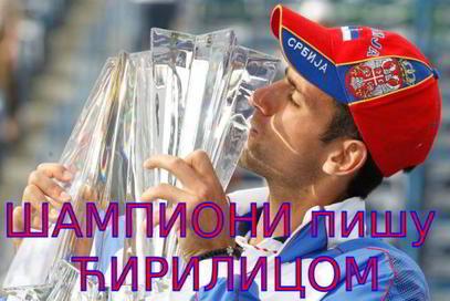 Новак Ђоковић са качкетом Србија (фото Шампиони.Срб)