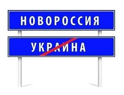 Новоросија постала стрела, ловачка стрела за украјинског дивљег вепра