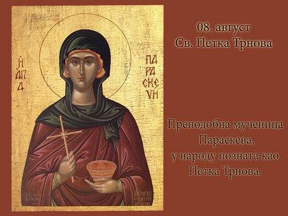Света Петка Трнова
