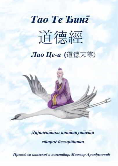 Лао Це: Тао Те Ђинг