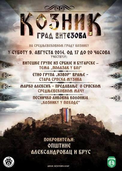 """Плакат за манигестацију """"КОЗНИК ГРАД ВИТЕЗОВА"""" је ћириличан!"""