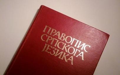 Промовисан Правопис српскога језика на ијекавици