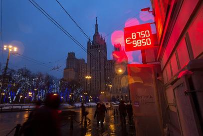 Мењачница у Москви