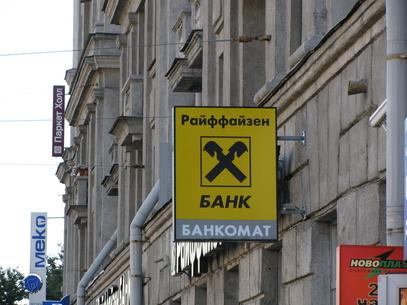 """У Русији - ћирилично, а у Србији? Да ли нас поштују? Да ли сте пробали да узмете """"ћириличан"""" кредит?"""