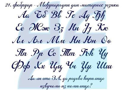 Обележавање Дана матерњег језика у Нишу