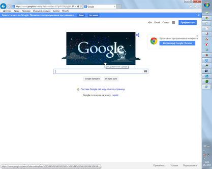 И данас, ватромет у српским бојама и ћирилична честитка... Гугл зна које је српско писмо.
