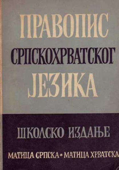 Матица српска и даље издаје српскохрватски речник