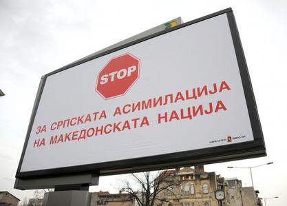 Стоп српскоj асимилациjи македонске нациjе