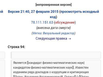 МК: На Википедији се датум смрти Њемцова појавио два сата пре него што је убијен