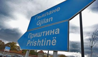 Знак Гњилане-Приштина ћирилично-албански.