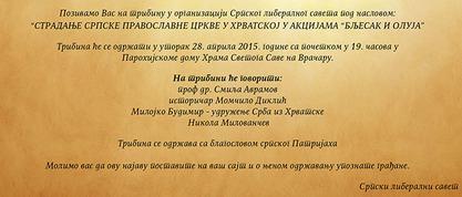 Трибина о страдању Српске  православне цркве у Хрватској