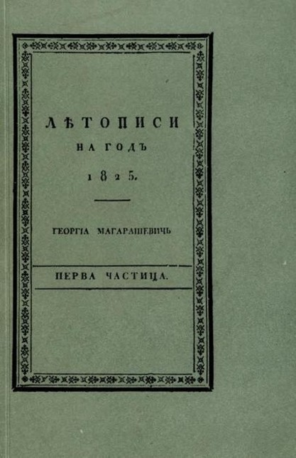 Насловна страна првог броја Летописа Матице српске