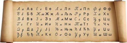 Српска азбука (фото: Чувари ћирилице / http://www.facebook.com/SerbianAlphabet)