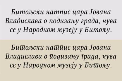 Битољски натпис је средњовековни натпис цара Јована Владислава (1015—1018), братанца цара Самуила.