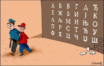 Ћирилици најтеже од Вука Караџића / Карикатуриста Тошо Борковић