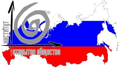 """Русија забрањује деловање Сорошевом Институту """"Отворено друштво"""""""