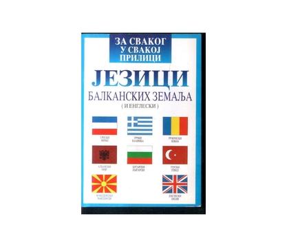 Српски језик има мноштво турцизама, у турском језику бројне српске ријечи
