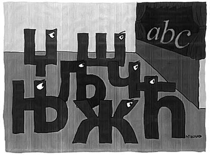 Азбука или абецеда, питање је сад? (Слика: Н. Костандиновић)