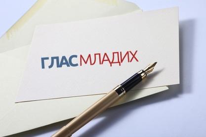 Глас младих: Отворено писмо Србији