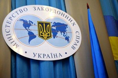 Украјинско Министарство спољних послова