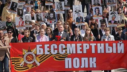 """Руски """"Бесмртни пук"""" ове године и у девет америчких градова"""