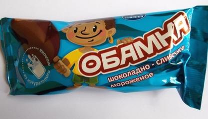 "Фабрика сладоледа ""Славица"" направила сладолед ""Обамка"""