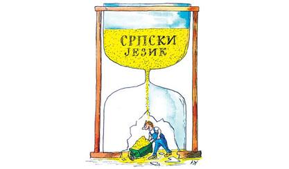 Српски језик - ово је Србија?