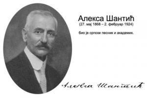 Алекса Шантић