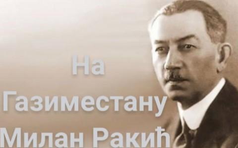 Милан Ракић