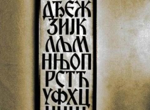 Извор: МОНДО/Стефан Стојановић